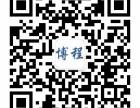 博程教育教育公共基础提升冲刺训练营(西昌)