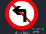 禁止左转交通标志牌