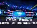 广州年会创意会场布置 白云区专业承接年会公司
