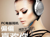 头戴电脑耳机带麦和调音 声美批发 高档网面布线 欧美耳机