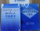 安徽合肥蜀山区中医专长医师资格证去哪里培训学习好?