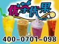 郑州优茶优果冷饮冰激凌加盟培训