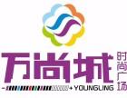 滁州万尚城时尚广场现有少量空铺对外招商