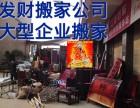 湘乡市空调移机湘乡空调拆装找湘乡发财搬家公司湘乡安装空调