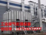 菏泽定陶哪里卖废气处理用的设备