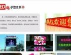 亿诺广告业务范围:LED显示屏 灯箱 招牌喷绘写真