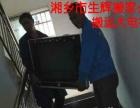 湘乡市生辉搬家公司专业搬家专业搬钢琴百度