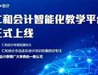 西安临潼区新泰购物广场的会计培训班怎么样