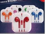 供应批发 苹果iphone5耳机|彩色|苹果5代线控耳机|iph