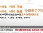 江门400电话办理申请,开通后付款,年消费600起