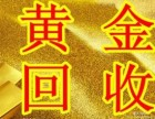 莒南县哪有回收黄金钻石铂金首饰的莒南黄金回收价格多少克
