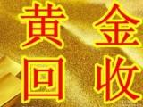 黃金回收多少錢一克 鄭州黃金回收價格是怎樣計算出來的