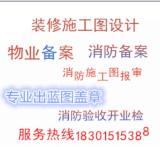北京朝阳区消防设计盖章施工图盖章