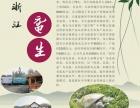 浙江省鼋生农业发展有限公司