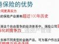 香港移民,香港保险,香港持牌保险总代理,高端医疗