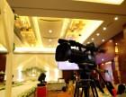 拍摄剪辑 活动会议 毕业照专题片 录像摄像制作