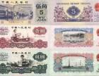 沈阳回收咸丰重宝,沈阳回收纪念钞龙钞,沈阳回收53年一分二分