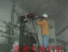 武进区科教城空调打孔 楼板墙面开孔 热水器水管打洞