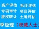 河南专业资产评估公司 专业财务审计公司