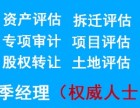 雄安专业资产评估公司 专业财务审计公司