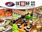 汉丽轩韩式自助烤肉加盟费用/项目优势