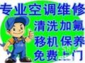 漳州空调维修 维修空调 角美空调维修(修不好不收费)