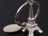 埃菲尔铁塔钥匙扣 高档钥匙圈 汽车钥匙挂件金属工艺小礼品可激光