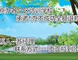 转让不二之选北京西城区的培训公司