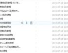 原价598的营销中国网络创业VIP课程50元贱卖