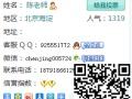 北京海淀康美直销产品或事业,诚邀有志之士加盟!