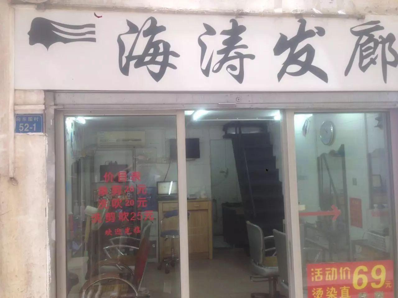 十年理发店低价转让