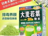 日本山本汉方100%大麦若叶青汁粉末抹茶