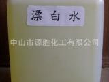 供应工业漂水 漂白水漂水剂(次氯酸钠)