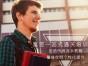 南开英语口语培训班,日常交流英语课程,面试英语
