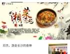 湘菜餐饮文化管理平台