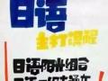 红桥日语培训班,零基础学习,山木培训日语,25年大