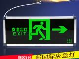 新国标消防应急灯 led安全出口指示灯牌疏散通道层道标志灯90分