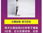 秦皇岛舞蹈学校-青少年形体纠正礼仪培训