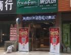 温州生鲜行业新风口,品牌水果店加盟