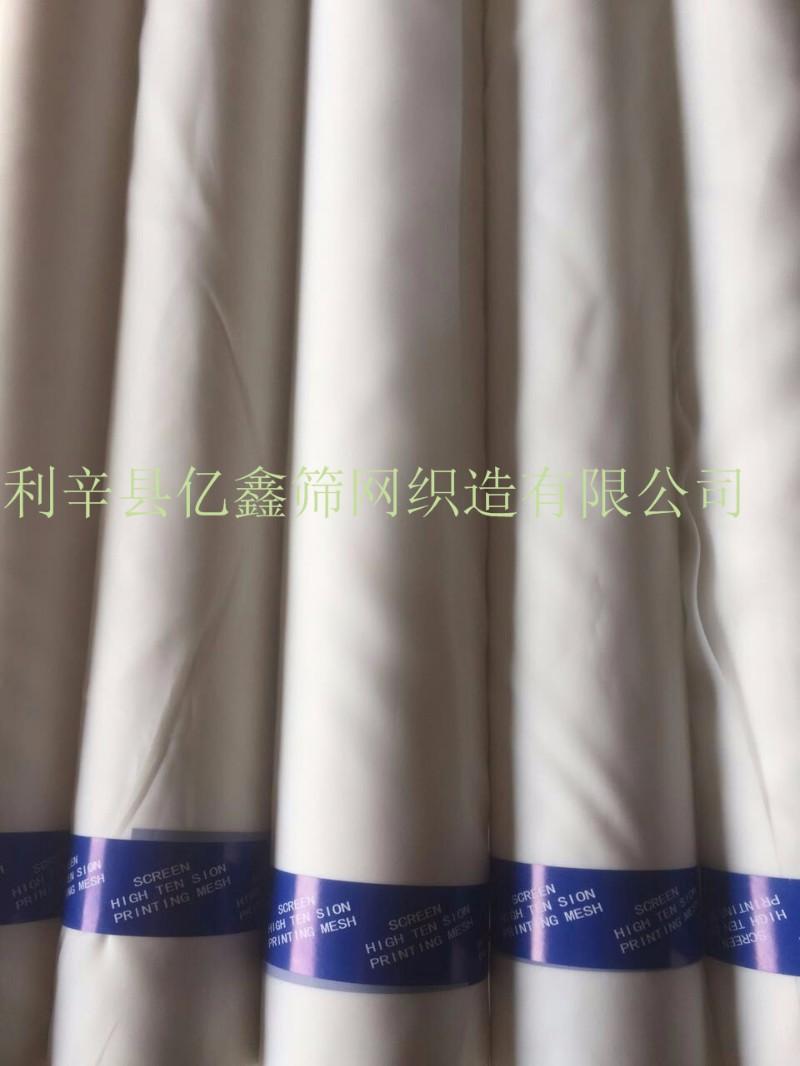 亿鑫39T印刷网纱90目丝印网纱