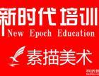 上海美术素描培训哪家好,上海新时代美术培训学校专业权威