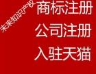 商标出租、申请外观专利、实用新型专利、入驻京东