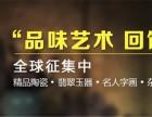 2018北京诚轩拍卖公司拍卖流程介绍