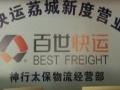 百世快运荔城新度营养部承接全国各地的货物零担整车运输