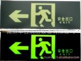 经销批发安全出口指示灯具 南京应急疏散指示标志 应急指示灯