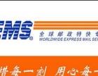 丹东EMS国际特快专递服务 全心 全速 全球