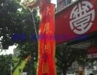 深圳庆典舞狮舞龙 南湖龙狮团