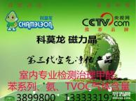 室内车内甲醛检测治理CCTV央视网推荐品牌