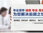 深圳资深公司法律顾问,合同 债务 房产 股权 知产