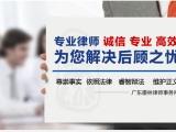 东莞律师 合同纠纷律师 婚姻律师 竭诚为你服务